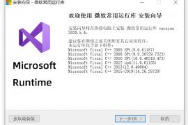 电脑必备软件 Windows微软常用运行库合集2020年09版 非常有用的软件应用程序