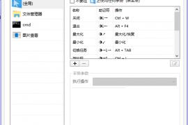 优秀实用的全局鼠标手势工具软件 WGestures1.8.4.0 免费开源的国产软件