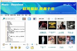 无损付费音乐下载神器 推荐两个优秀的音乐软件 PC端Music Download v2.1.2和天天悦听app