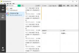 Web内容监控OpenWebMonitor万能网页监控 网页内容监控软件 专业通用网页内容监控 网页内容变化监控