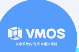 功能强大的手机虚拟系统软件VMOS v1.1.26安卓虚拟机 强大的安卓虚拟机APP软件 手机上的安卓模拟器