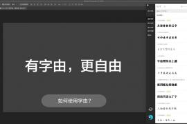 字体整理软件 字由 2.6.0.1 工作中的必备字体利器 数千款精选字体