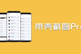 手机截图添加各种手机框 带壳截图 v3.2.9 安卓APP