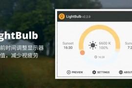 电脑屏幕色温自动调节工具 LightBulb 护眼软件