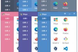 体积小巧简单易用的快速启动工具 Maya 1.0.5.0 Windows软件快捷启动器