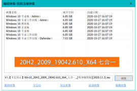 Win10纯净精简七合一ISO映像 Win10 v20H2 19042.610 不忘初心精简 含专业版 企业版 教育版和工作站版