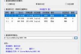 Windows系统一键备份恢复工具 CGI-Plus 5.0.0.7 集备份、恢复、NT6安装自动修复引导等功能