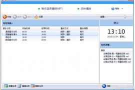 超市播音系统V9.6 营业场所自动播音 代替真人 自动语言广播系统