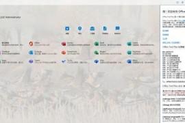 微软Office离线部署工具 Office Tool Plus(OTP)基于微软Office部署工具