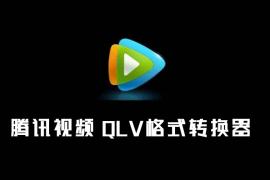 QLV格式视频转换工具 功能极强的视频格式转换工具