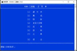 强大的Windows系统精简工具 MSMG ToolKit 11.0 Windows系统精简工具