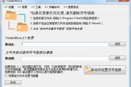 文件夹移动助手 FolderMove 完整文件夹移动工具 将程序从一个路径移动到另一个路径