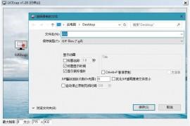 GIF屏幕录制工具 LICEcap 超简单的 GIF 动画制作软件神器