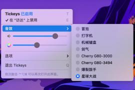 键盘音效软件 Tickeys 为键盘添加音效 非常有趣的可以帮在你使用电脑键盘打字时 ,添加按键音效的小工具