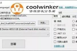 体积非常小的制作U盘系统工具 WinToGo 5.5.6.0 将电脑系统直接安装到U盘 随身携带一个电脑系统