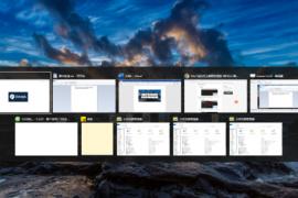 Windows系统非常好用的多窗口管理工具 软件窗口多合一,让工作效率成倍增长!