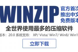 免费版压缩解压工具 WinZip 20.0免费中文版 压缩包解压缩工具