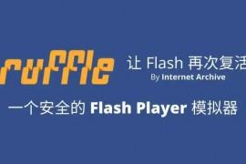 安全的Flash Player 模拟器 Ruffle 让flash再次复活