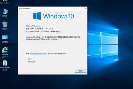 最稳定的纯净版Windows系统 个人感觉最好用的版本 Windows 10 LTSC 1128 纯净版