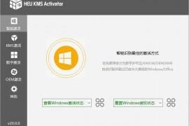Windows系统和Office办公软件激活工具 HEU_KMS_Activatorv20.0.0