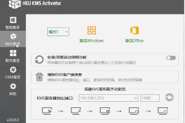 HEU KMS Activator22.0.0 支持WindowsKMS激活、数字权力激活和Office激活