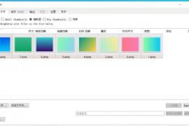 完全免费并且功能非常强大的跨平台图片批量处理转换软件 XnConvert 批量图像格式转换软件