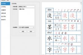 免费好用的字帖生成软件 淡墨水字贴 功能特别强大 非常实用