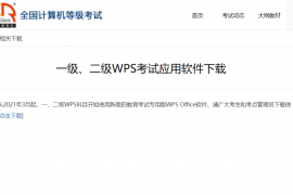 无广告版本、无推送,最最纯净的WPS版本 官方WPS教育考试专用版
