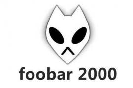 [21395期]知名顶级无损音乐播放器 发烧友音乐播放器Foobar最新汉化版 Windows 平台的高级免费音频播放器