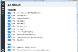 [21418期]Windows系统用户隐私控制面板WPD Windows Privacy Dashboard v1.4.1834