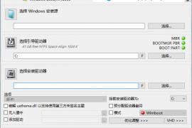 功能强大Windows 操作系统安装工具 WinNTSetup v4.2.3 系统安装器