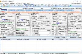 [21437期]文件批量更名工具 菲菲更名宝贝 之 得意非凡 4.0 – FFRename Pro v4.0