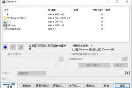 键盘全局快捷键工具 键盘快捷键设置 Clavier+ v11.1.0