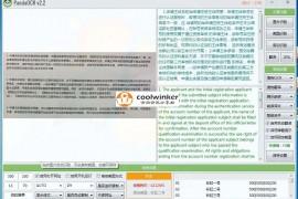 [21475期]多功能OCR文字识别+翻译+朗读+弹窗PandaOCR(2.68)