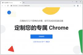 [21503期]谷歌浏览器 Google Chrome v90.0.4430.212 正式版绿色便携增强版