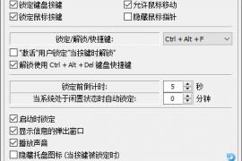 [21499期]Windows 一键键盘、鼠标加锁/解锁 BlueLife KeyFreeze v1.4 纯净绿色版