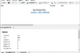 [21500期]文件快捷整理、磁盘碎片整理 WinContig v3.0.0.1 官方 Win 纯净绿色版