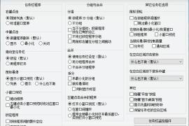 [21501期]系统优化设定、任务栏自定义 7+ Taskbar Tweaker v5.10.0 绿色便携版