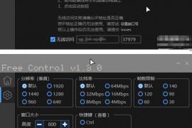 [21527期]电脑远程控制手机工具Free Control v1.3.0 能够帮助用户轻松远程管理手机,让手机管理更加方便快捷