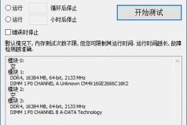 [21508期]64位系统测试内存稳定性的工具 MemTest64中文版 1.0 软件纯绿色,并且体积轻巧