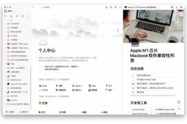 [21538期]优秀的笔记软件产品 wolai云笔记 笔记届最强黑马 个人免费使用 支持离线笔记功能