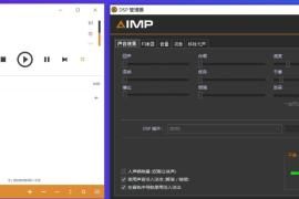 [21551期]AIMP一个让人惊艳的电脑本地音频播放器软件,一个免费专业的电脑本地音频播放器软件