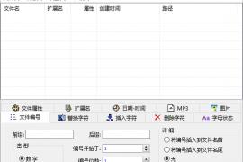 [21539期]免费绿色便携的免费批量重命名工具:CHB Renamer 文件批量重命名,试试这款绿色免费的小工具