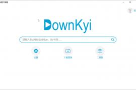 [21558期]downkyi下载姬某站视频下载工具,支持批量下载,支持4K,支持解除地区限制下载,提供工具箱(音视频提取、去水印等)