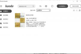 [21568期]免费干净无广告的桌面电子书本地阅读器 Koodo Reader 涵盖了主流的电子书格式
