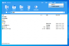 【21588期】360Zip(360压缩软件的国际版) 免费安全秒速的压缩软件 免费无广告 支持42种压缩格式的解压