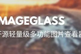【21598期】轻量且快速的看图软件 ImageGlass 开源免费的无广告的图片查看工具