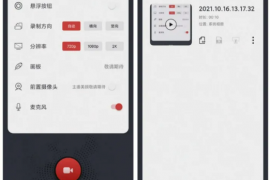 【酷文客21017】全能录屏大师 完全免费的手机录屏软件 界面极简,导出无水印