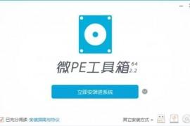 【21606期】最好用的 WinPE 装机维护工具WePE 微PE工具箱v2.2 功能实用简单、纯净无广告