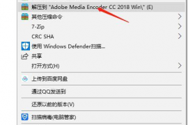 Adobe Media Encoder CC 2018安装教程